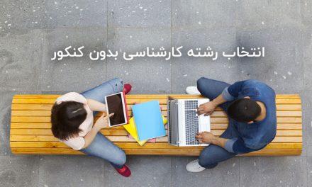 انتخاب رشته کارشناسی بدون کنکور