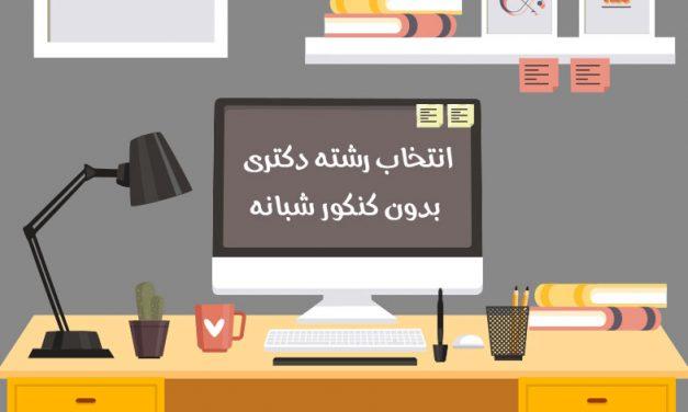 انتخاب رشته دکتری بدون کنکور شبانه