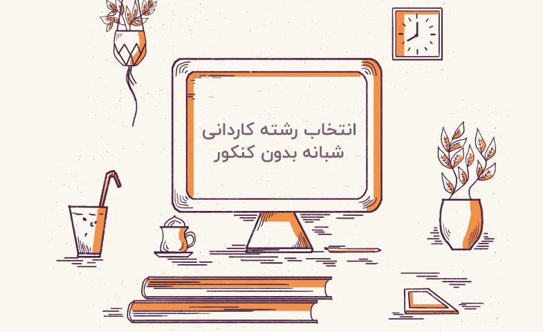 انتخاب رشته کاردانی شبانه بدون کنکور