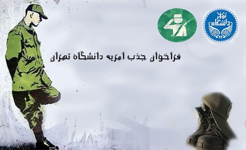 جذب نیروی امریه دانشگاه تهران