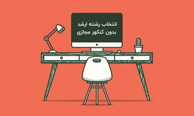 انتخاب رشته ارشد بدون کنکور مجازی