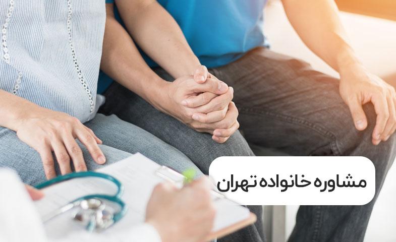 مشاوره خانواده تهران