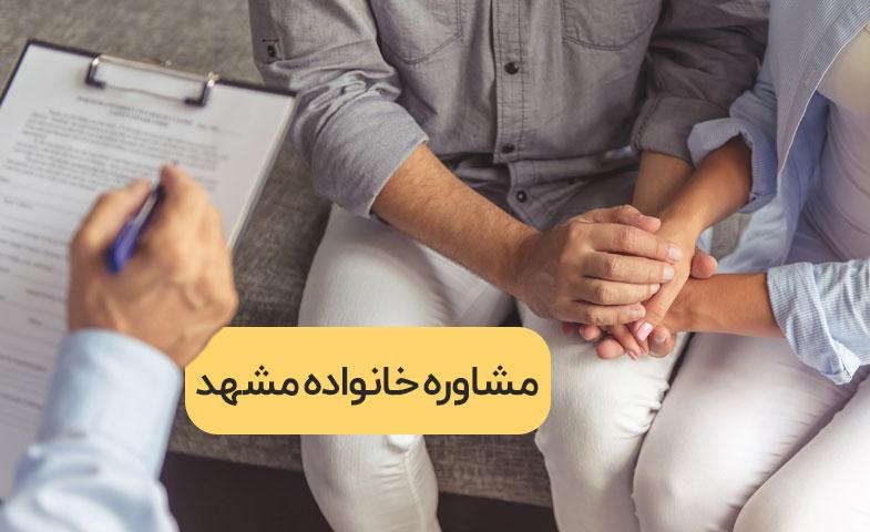 مشاوره خانواده مشهد
