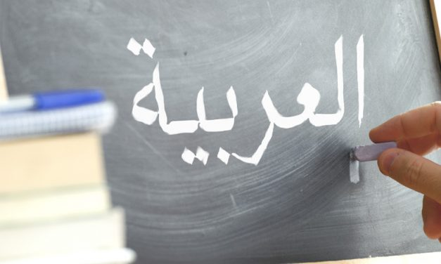 ارشد عربی
