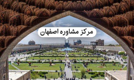 مشاوره اصفهان