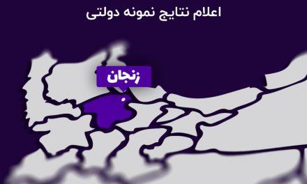 اعلام نتایج نمونه دولتی زنجان 98