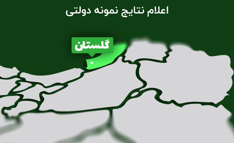 اعلام نتایج نمونه دولتی گلستان 98