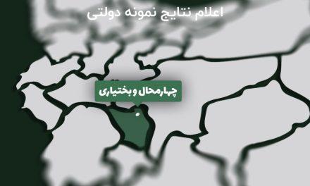اعلام نتایج نمونه دولتی چهار محال و بختیاری