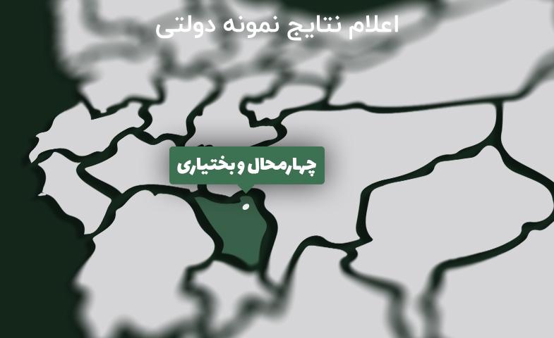 اعلام نتایج نمونه دولتی چهار محال و بختیاری 98