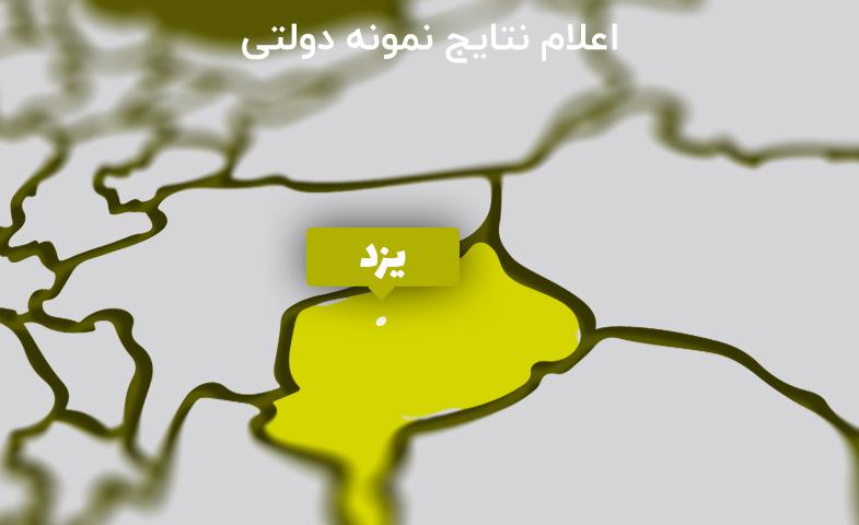 اعلام نتایج نمونه دولتی یزد 99