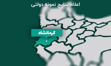 اعلام نتایج نمونه دولتی کرمانشاه 99