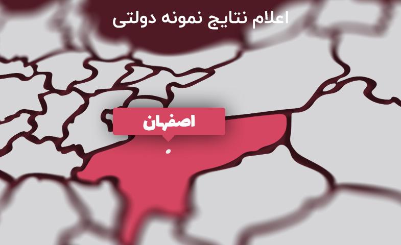اعلام نتایج نمونه دولتی اصفهان 99
