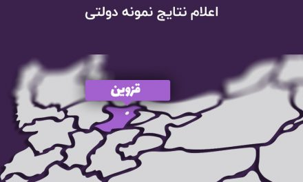 اعلام نتایج نمونه دولتی قزوین 99