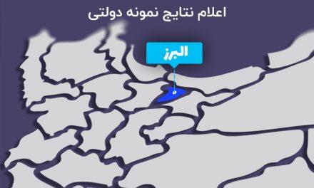 اعلام نتایج نمونه دولتی البرز 98