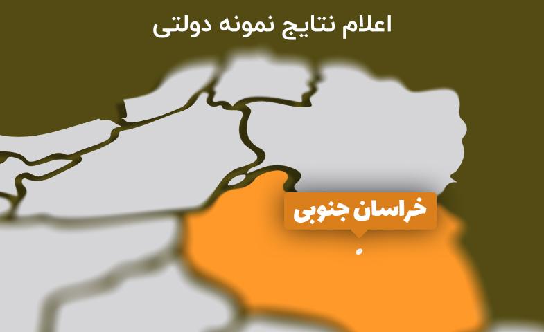 اعلام نتایج نمونه دولتی خراسان جنوبی 98