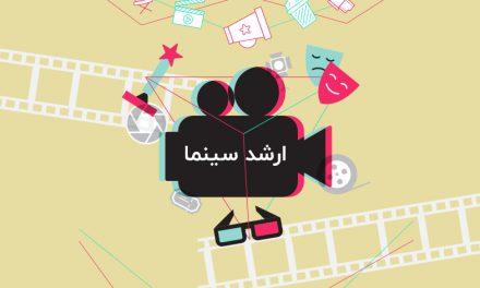 ارشد سینما