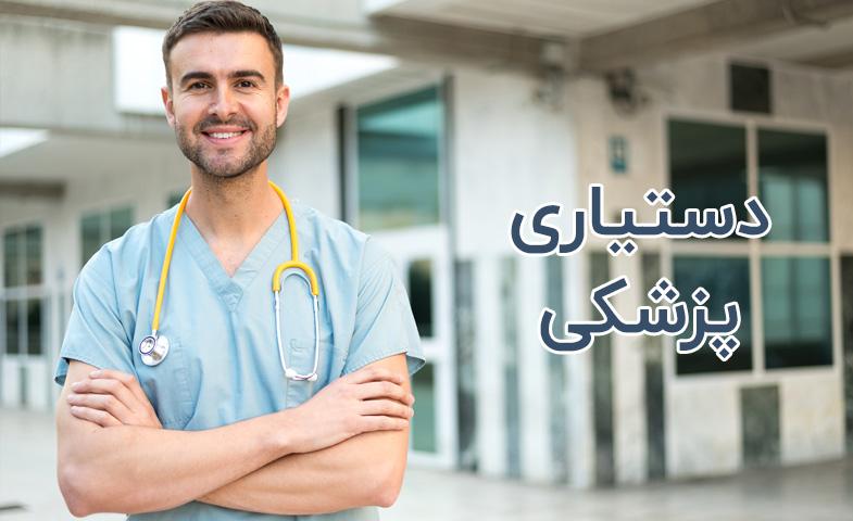 دستیاری پزشکی