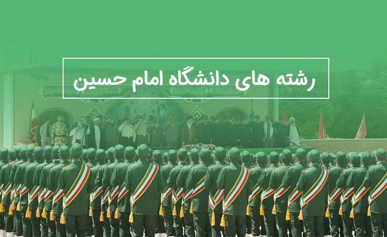 رشته های دانشگاه امام حسین