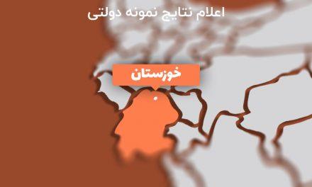 اعلام نتایج نمونه دولتی خوزستان 98