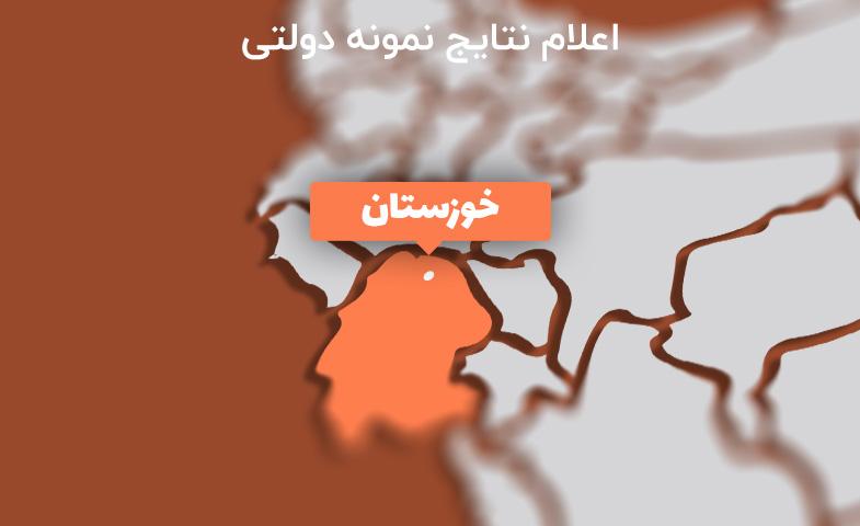 اعلام نتایج نمونه دولتی خوزستان