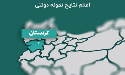 اعلام نتایج نمونه دولتی کردستان 98
