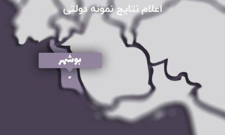 اعلام نتایج نمونه دولتی بوشهر 99