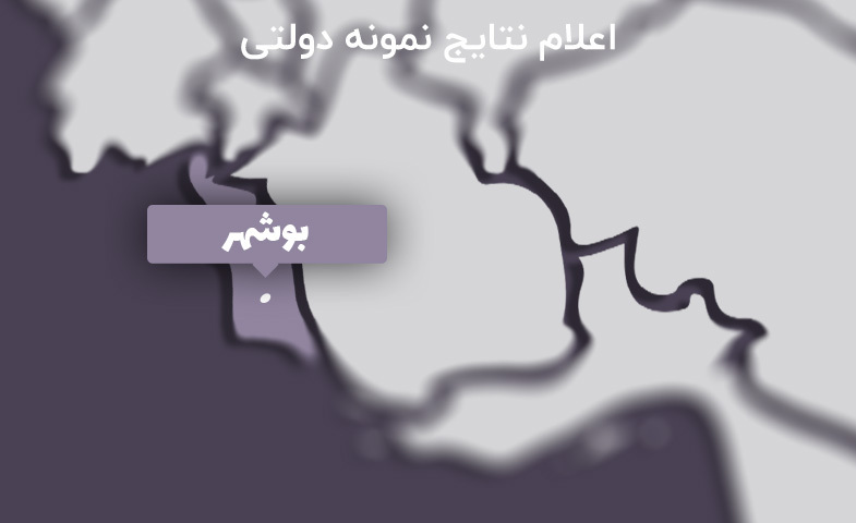 اعلام نتایج نمونه دولتی بوشهر 98