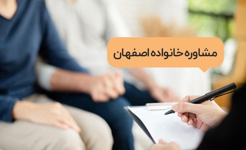 مشاوره خانواده اصفهان