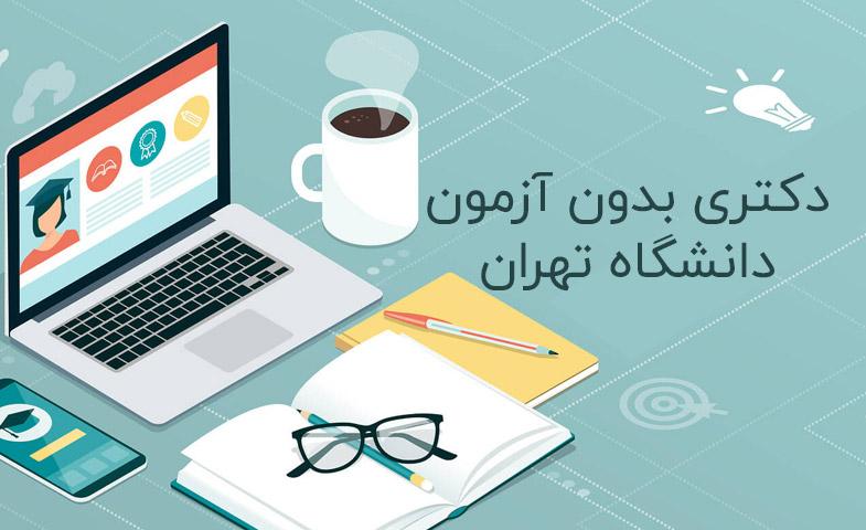 دکتری بدون آزمون دانشگاه تهران
