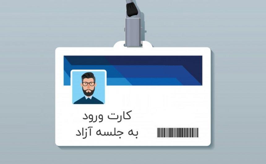 کارت ورود به جلسه دانشگاه آزاد