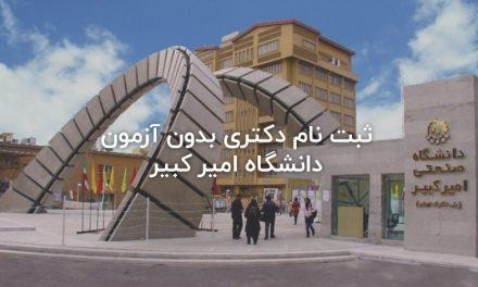 ثبت نام دکتری بدون آزمون دانشگاه امیرکبیر