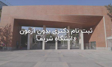 ثبت نام دکتری بدون آزمون دانشگاه شریف