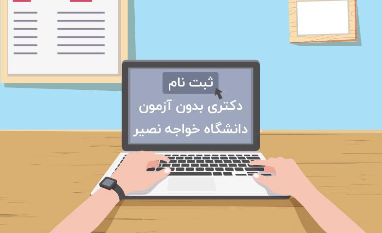 ثبت نام دکتری بدون آزمون دانشگاه خواجه نصیر