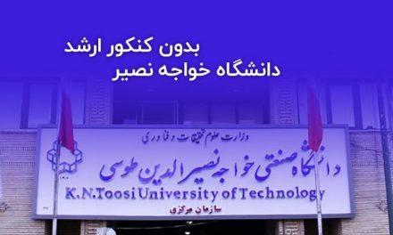 ثبت نام بدون کنکور ارشد دانشگاه خواجه نصیر