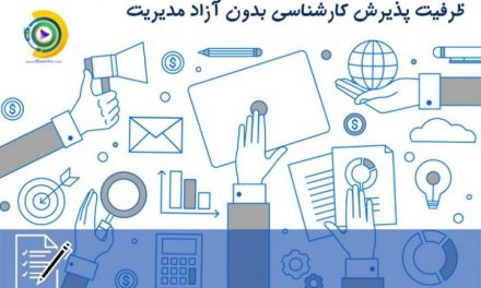 ظرفیت پذیرش کارشناسی بدون کنکور آزاد مدیریت 98