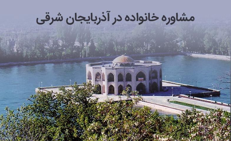 مشاوره خانواده در آذربایجان شرقی