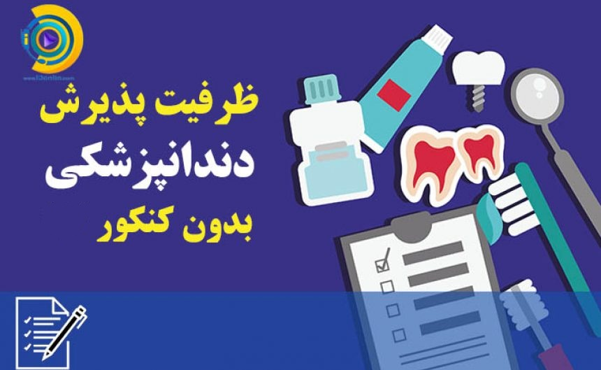 ظرفیت پذیرش دندانپزشکی بدون کنکور