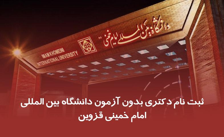 ثبت نام دکتری بدون آزمون دانشگاه بین المللی امام خمینی قزوین