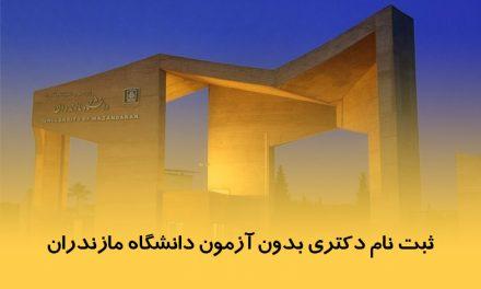 ثبت نام دکتری بدون آزمون دانشگاه مازندران