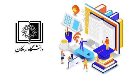 ثبت نام بدون کنکور ارشد دانشگاه اردکان