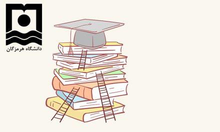 ثبت نام دکتری بدون آزمون دانشگاه هرمزگان