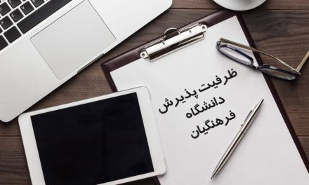 ظرفیت دانشگاه فرهنگیان