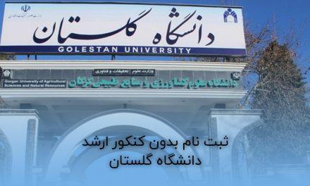 ثبت نام بدون کنکور ارشد دانشگاه گلستان