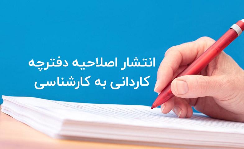 انتشار اصلاحیه دفترچه کاردانی به کارشناسی