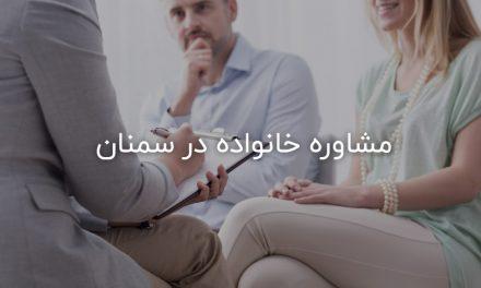 مشاوره خانواده در سمنان