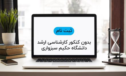 ثبت نام بدون کنکور کارشناسی ارشد دانشگاه حکیم سبزواری
