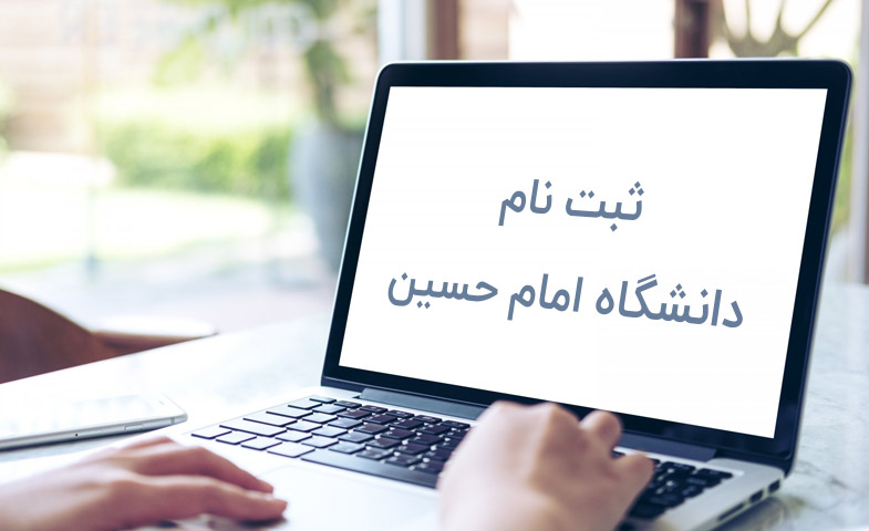 ثبت نام دانشگاه امام حسین