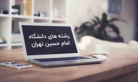 رشته های دانشگاه امام حسین تهران
