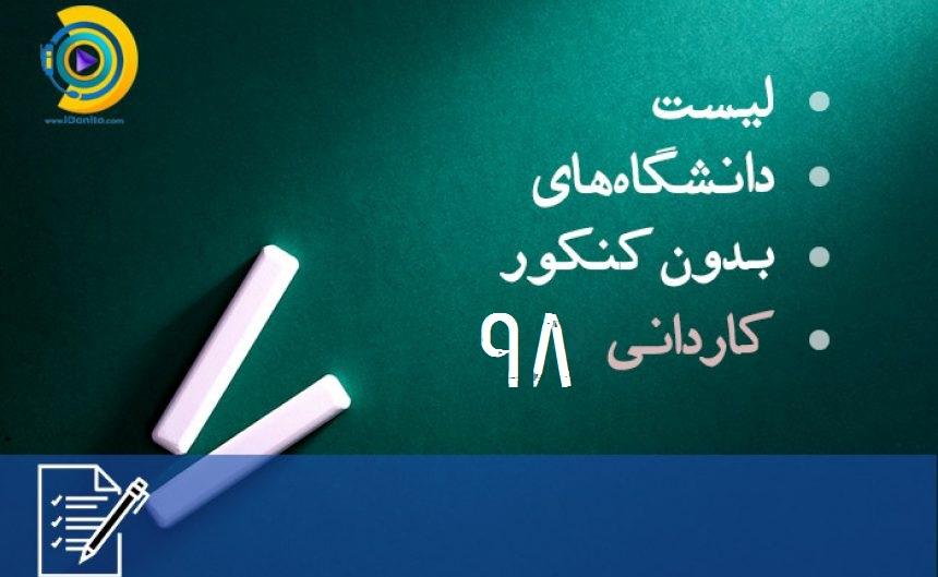 لیست دانشگاههای بدون کنکور کاردانی 98