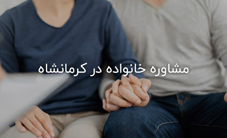 مشاوره خانواده در کرمانشاه